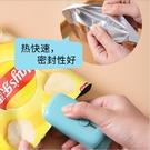 封口機 封口機迷你小型家用零食塑料袋茶葉密封神器便攜手壓式真空塑封機【快速出貨八折下殺】