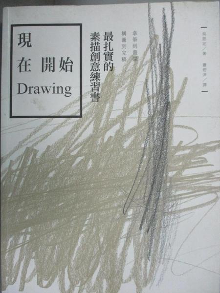 【書寶二手書T9/藝術_QJO】現在開始Drawing:拿筆到畫線、構圖到完稿_吳恩定