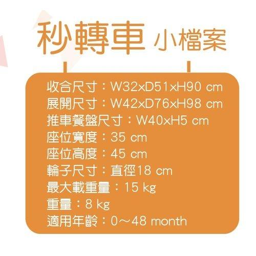 【Capella】卡培樂 S-705手推車/秒轉車-(亮紅/酒紅/薄荷綠)(寶貝的頭等艙)[衛立兒生活館]