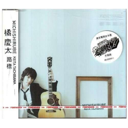 橘慶太 路標 單曲CD (普通盤) 家庭教師 HITMAN REBORN片尾曲 w-i