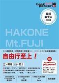 (二手書)背包客系列:箱根・富士山 河口湖 日本鐵道、巴士自由行 (10)