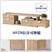 【水晶晶家具/傢俱首選】ZX1359-4多莉絲145~224cm伸縮MIT低甲醛木心板電視櫃