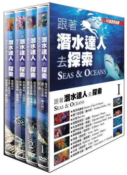 跟著潛水達人去探索 第1套 DVD 4片裝  (購潮8)