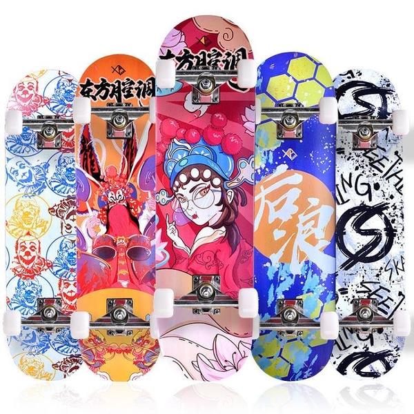 滑板 【買一送六】80cm專業級四輪滑板雙翹板公路刷街板成人兒童滑板車