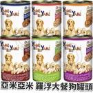 【培菓寵物48H出貨】亞米亞米YAMI狗罐頭(400克*1罐)
