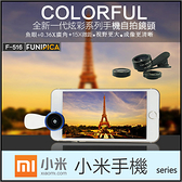 ◆F-516 三合一手機鏡頭/180度魚眼+0.36X廣角+15X微距/拍照/小米 Xiaomi 小米2S MI2S/小米3 MI3/小米4 MI4
