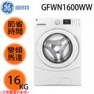 【GE美國奇異】16KG 變頻滾筒式洗衣...