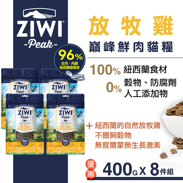 【SofyDOG】ZiwiPeak巔峰 96%鮮肉貓糧-雞肉(400g,整箱8包)