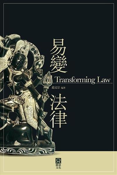 易變法律 (Transforming Law)