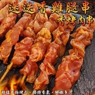 【海肉管家】 迷迭香雞腿串10串(350g±10%/10串)