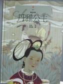 【書寶二手書T8/少年童書_ZEJ】丹雅公主_王宣一文 / 莊稼漢圖
