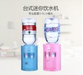 迷你飲水機臺式冷熱飲水機迷你型小型可加熱飲水機-享家生活館 YTL