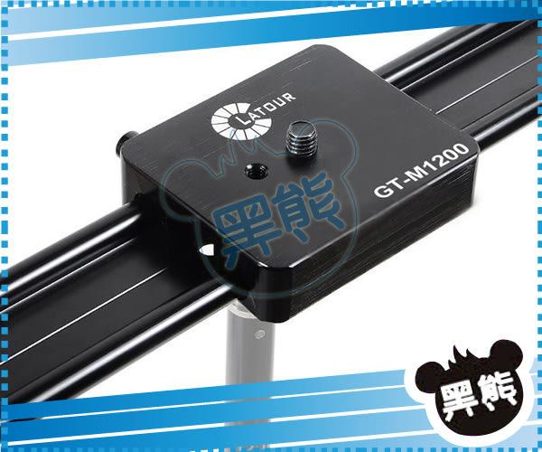 黑熊館 LATDUR GT-M1200 滑軌 線性 水平 滑軌 攝影棚 微電影 婚錄 軌道 120CM 線性軌道