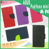 ●經典款 系列 ASUS PadFone mini A11 4.3 吋(手機)/PF400CG/PF400 A12 4吋(手機)/側掀可立式皮套/保護殼