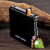 禮盒20支裝煙盒自動彈煙盒帶防風打火機創意超博男煙盒包【月光節】