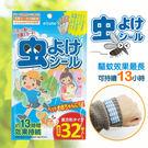 日本製.長條造型驅蚊防蚊貼片32枚