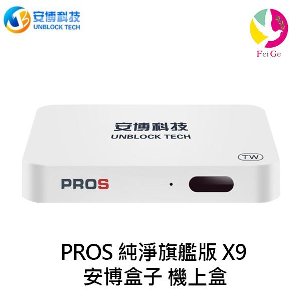 【安博盒子】PROS 純淨旗艦版 X9 原廠內建越獄 4K智慧電視盒 2G+32G 免費第四台 優質機上盒
