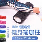 【樂邦】EVA健身瑜珈柱 - 瑜珈柱 瑜伽柱 平衡棒 EVA 滾輪 普拉提 按摩健身軸 瑜珈輔助滾軸