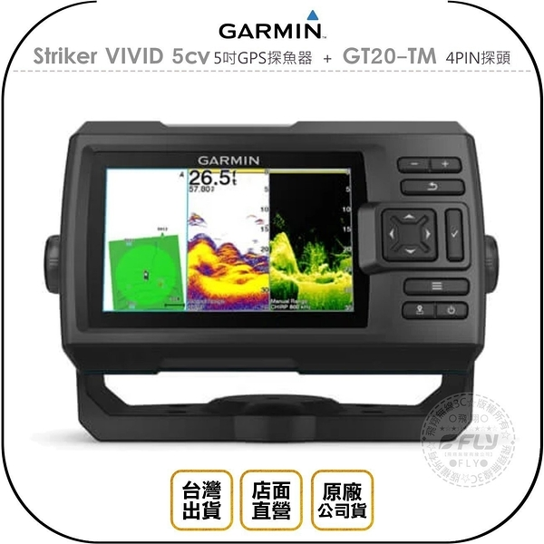 《飛翔無線3C》GARMIN Striker VIVID 5cv 5吋GPS探魚器+GT20-TM 4PIN探頭