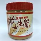 金德恩 台灣製造 一瓶新竹特製花生醬 350G/瓶