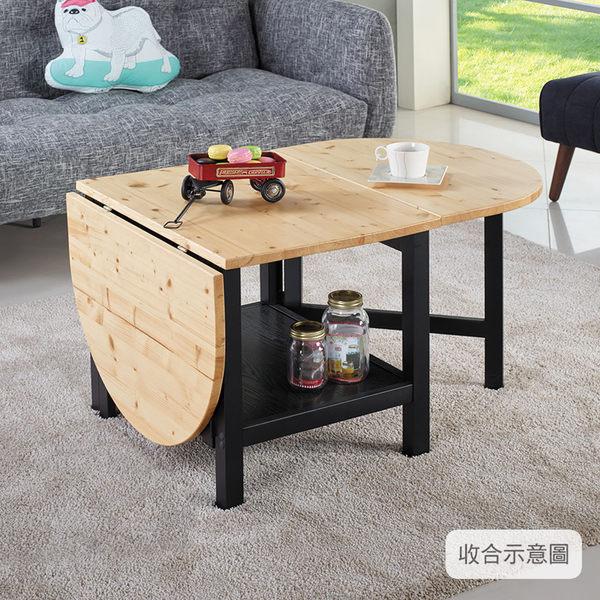 【森可家居】艾兒收合功能大茶几 7JX168-1 拉合 伸縮 木紋質感 實木 北歐風