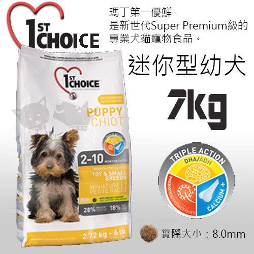 [寵樂子]《瑪丁-第一優鮮》迷你型幼犬-雞肉配方-7KG