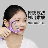 女士臉部除毛器去鬍子唇毛臉毛汗毛拔毛挽臉器面部脫毛儀絞毛神器 快速出貨