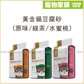 寵物家族-【3包免運組】黃金貓豆腐砂6L(原味/綠茶/水蜜桃)
