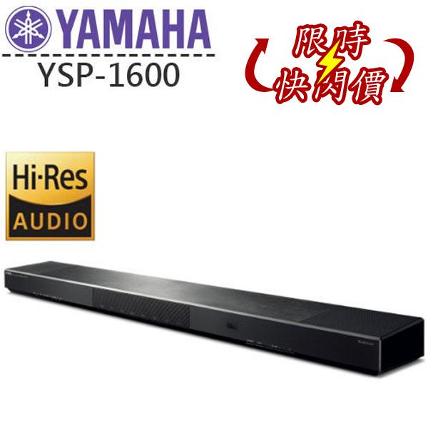 【限時特賣+6期0利率】 YAMAHA YSP-1600 無線家庭劇院組 公司貨