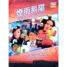 煙雨斜陽DVD(數位經典珍藏版)柯俊雄/...