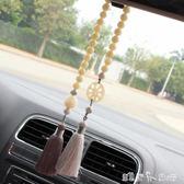 汽車掛件簡約車內後視鏡菩提子蓮花氣質裝飾品手工吊墜保平安男女  潔思米