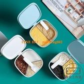 2個裝 調味盒家用套裝廚房用品放鹽調味罐組合裝調味瓶收納盒【輕派工作室】