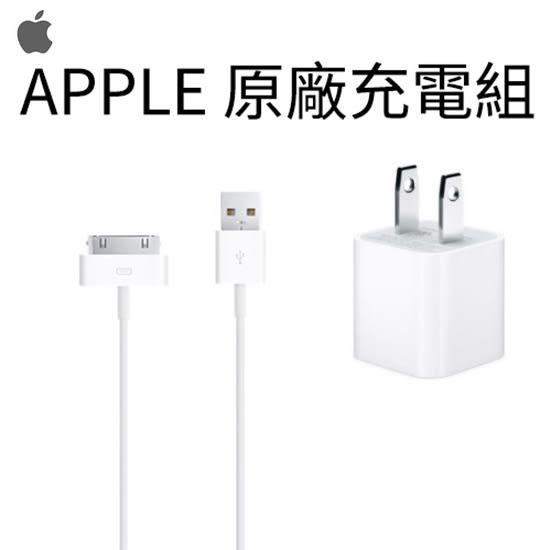 【marsfun火星樂】Apple 原廠充電組/30pin傳輸線/豆腐充/原廠旅充/轉接頭/USB充電器/充電線 iPhone4