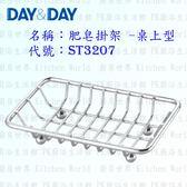 ~PK 廚浴 館~高雄Day Day 日日不鏽鋼廚房 ST3207 肥皂掛架桌上型304