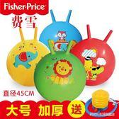 費雪羊角跳跳球玩具球大號 加厚瑜伽寶寶健身蛋形BS20851『科炫3C』