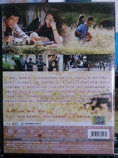 影音專賣店-S53-007-正版DVD-韓劇【聽見他的心跳 全20集6碟 國韓語】-鄭雨盛 金汎