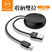 Mcdodo 圓系列 伸縮 蘋果 數據線 傳輸線 充電線 收納盒 收納包 iPhone X 8 8plus 7 7plus