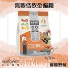 Nu4pet陪心寵糧[無穀低敏全貓糧,鮮雞野莓,1kg,台灣製]