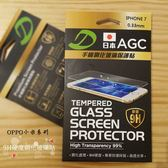 『日本AGC玻璃保護貼』OPPO A77 CPH1715 非滿版 鋼化玻璃貼 螢幕保護貼 保護膜 9H硬度