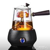 煮茶器全自動煮茶器普洱黑茶白茶玻璃煮茶爐蒸汽煮茶壺迷你型電陶爐家用 名創家居館DF