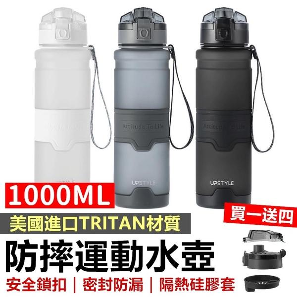 [1000ml] 大容量Tritan運動水壺 防漏 水壺 健身水瓶 大容量 運動水瓶 水瓶【RS1219】