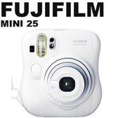 贈10入空白底片 FUJI mini25 mini 25 拍立得 白色 售後保固一年 (平輸)