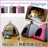 PetLand寵物樂園《IBIYAYA依比呀呀》三角寵物窩-XL加大版 FB1206 (3色)/寵物床