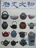 【書寶二手書T2/雜誌期刊_YCS】歷史文物_169期