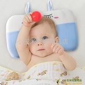 嬰兒童定型枕頭0-1-2小孩幼兒6個月以上夏季透氣寶寶記憶棉國小生品牌【小玉米】