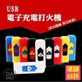 充電USB打火機 USB點煙器 防風防潮 電子打火機 充電打火機 電子點煙器 環保安全(78-2405)