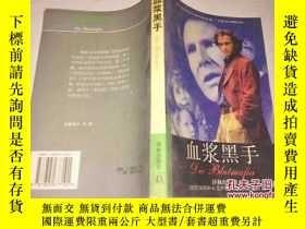 二手書博民逛書店《血漿黑手》當代外國流行小說名篇叢書罕見1997年10月1版1印