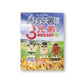 北海道馬鈴薯3兄弟108g