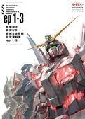 (二手書)機動戰士鋼彈UC 機械&世界觀設定資料集ep 1-3