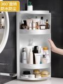 衛生間置物架浴室免打孔收納架廁所落地三角架洗手台旋轉牆角架 NMS小明同學